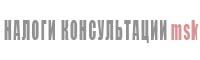 Налоговые консультации Москвы